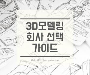 3D모델링-회사